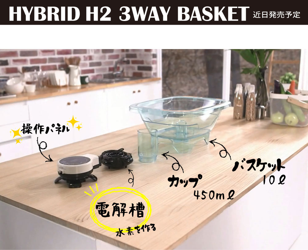 HYBRID H2 3WAY BASKET