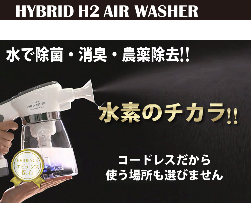 HYBRID H2 AIR WASHER